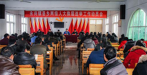 河南正阳:永兴镇县乡人大换届选举动员会隆重召开