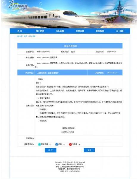 上饶县国土资源局行政不作为