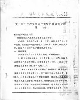 致忻州市忻府区人民政府张生明区长