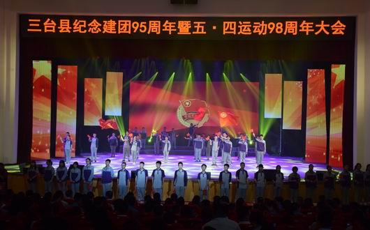 面向三农隆重纪念中国共青团95岁华诞