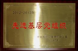 东城区质监局机关党委被评为区直机关先进基层党组织